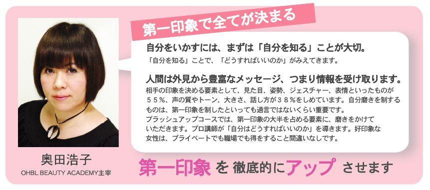 京都のOHBLで最強の自分磨き!ブラッシュアップコース_f0046418_10552779.jpg