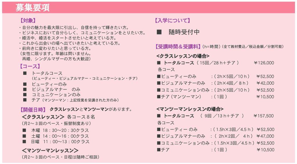 京都のOHBLで最強の自分磨き!ブラッシュアップコース_f0046418_10571232.jpg