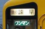 島原鉄道 キハ2502_e0030537_21524830.jpg