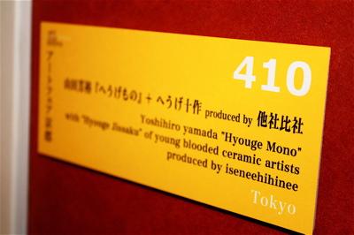 vol.766. アートフェア京都は2010年5月9日(日)まで開催中です _b0081338_3105269.jpg