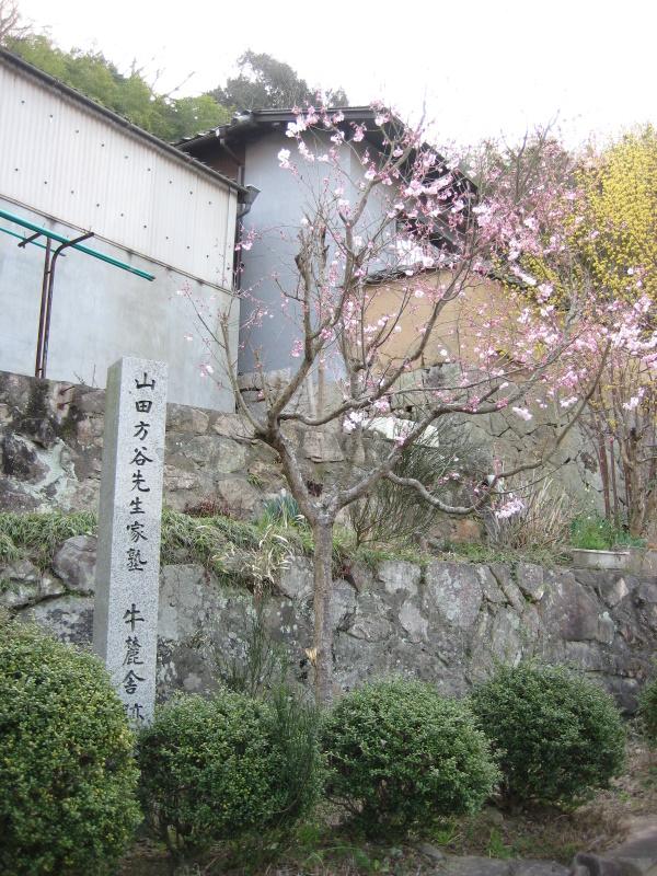 城下町を歩く(8)山田方谷ゆかりの地を訪ねて 高梁編_c0013687_6515910.jpg