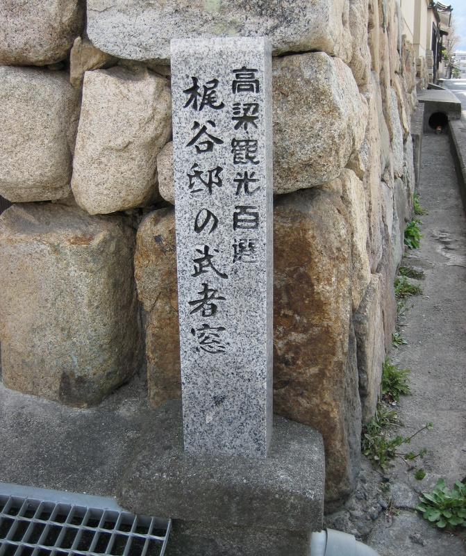 城下町を歩く(8)山田方谷ゆかりの地を訪ねて 高梁編_c0013687_6544892.jpg