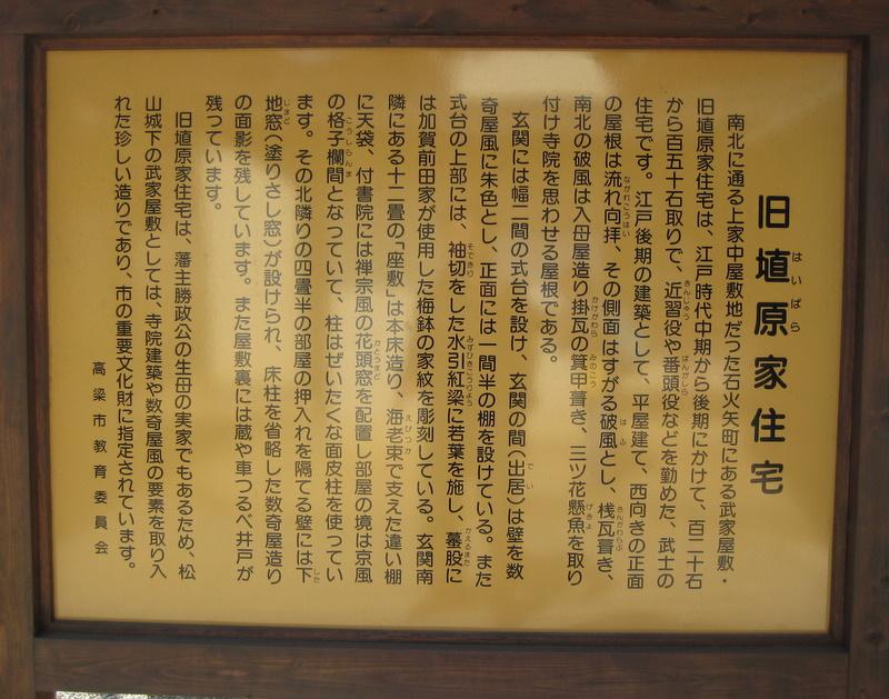 城下町を歩く(8)山田方谷ゆかりの地を訪ねて 高梁編_c0013687_6554314.jpg