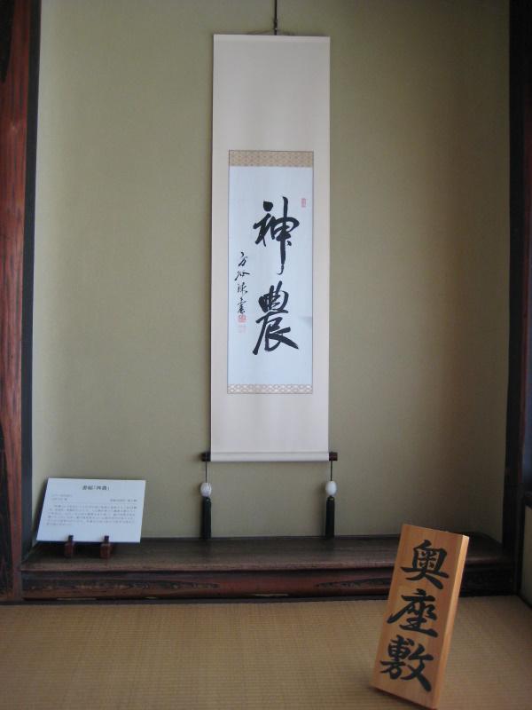 城下町を歩く(8)山田方谷ゆかりの地を訪ねて 高梁編_c0013687_6564181.jpg