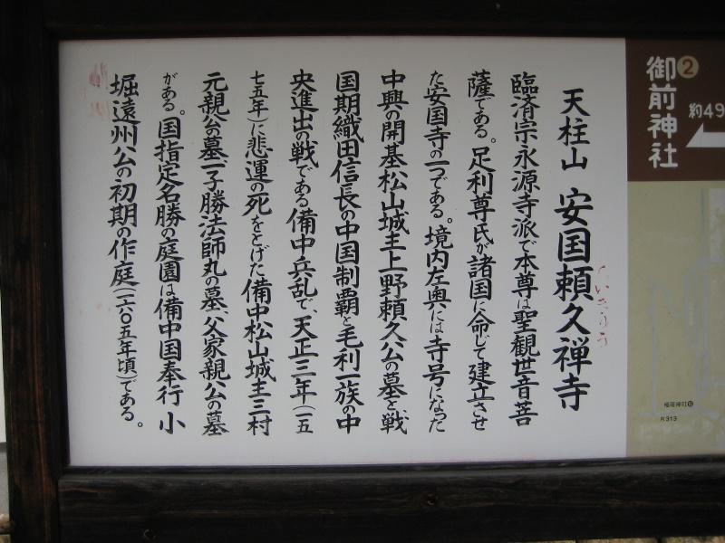 城下町を歩く(8)山田方谷ゆかりの地を訪ねて 高梁編_c0013687_724183.jpg