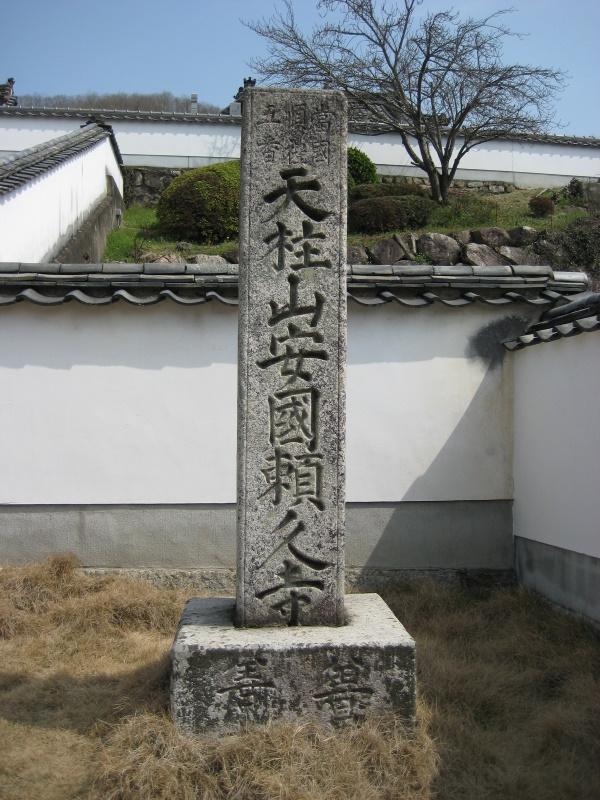 城下町を歩く(8)山田方谷ゆかりの地を訪ねて 高梁編_c0013687_725214.jpg