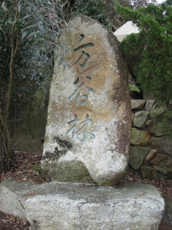 城下町を歩く(8)山田方谷ゆかりの地を訪ねて 高梁編_c0013687_753698.jpg