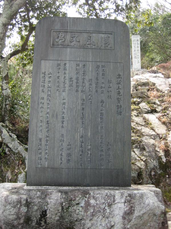 城下町を歩く(8)山田方谷ゆかりの地を訪ねて 高梁編_c0013687_754684.jpg