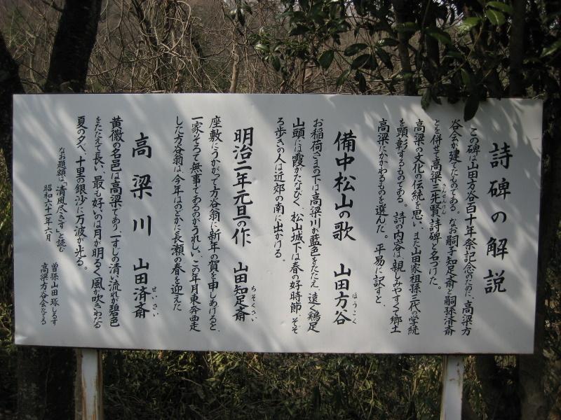 城下町を歩く(8)山田方谷ゆかりの地を訪ねて 高梁編_c0013687_755767.jpg