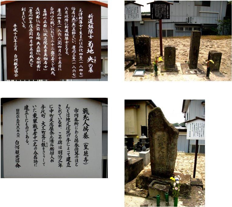 会津・喜多方編(4):白河(09.8)_c0051620_1064359.jpg