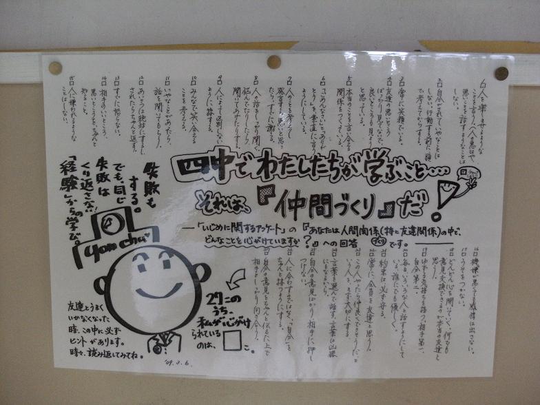 第141回は、5月9日、貝塚市立第4中学校様でした。_e0180838_1702912.jpg