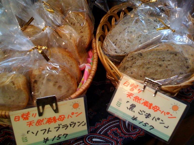 今日の日替わり天然酵母パンはソフトブラウンと黒ゴマです♪_c0069047_12474259.jpg