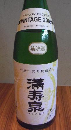 満寿泉15BY 純米大吟醸無ろ過生原酒_f0193752_2334593.jpg