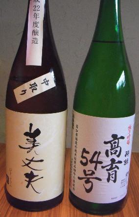 満寿泉15BY 純米大吟醸無ろ過生原酒_f0193752_2507100.jpg