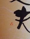 満寿泉15BY 純米大吟醸無ろ過生原酒_f0193752_2541139.jpg