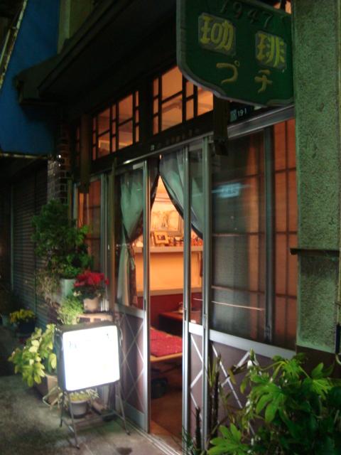 吉祥寺「珈琲の店 プチ」へ行く。_f0232060_14234429.jpg