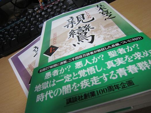 親鸞・・・五木寛之_f0051464_1064585.jpg