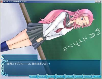 フリーサウンドノベルレビュー 『2.5次元 ~ピンクの髪のエイプリル~』_b0110969_15145939.jpg