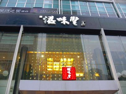中国出張2010年03月-第二日-江西料理Dinner_c0153302_22322413.jpg