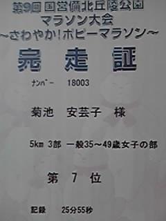 f0137402_94534100.jpg