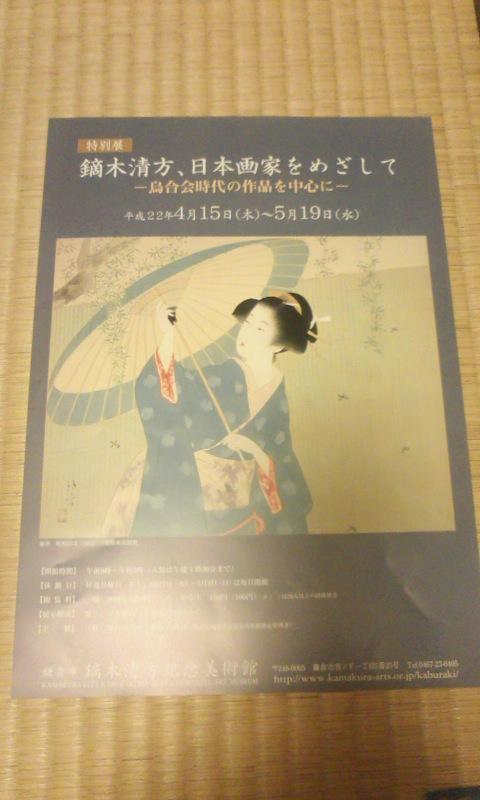 芸術と海の町、鎌倉・さようなら♪_a0088827_0411761.jpg