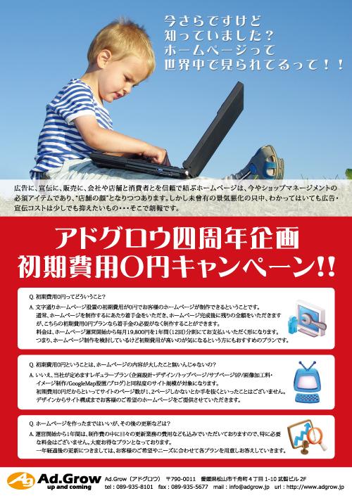 キャンペーン!!_b0132530_22204943.jpg