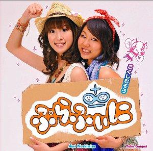 ぷらふぃにデビューミニアルバム「こくしむそう」6月16日発売!_e0025035_12295238.jpg