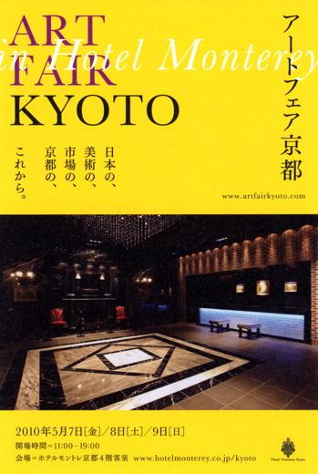 vol.768. アートフェア京都、終了しました _b0081338_3305248.jpg