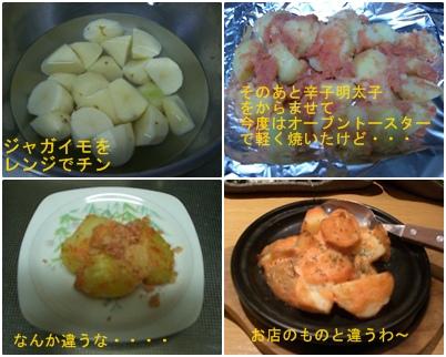 ホームパーティのおもてなし料理_a0084343_15143996.jpg