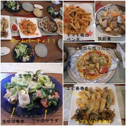 ホームパーティのおもてなし料理_a0084343_1519051.jpg
