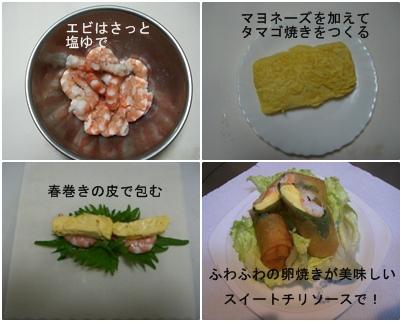 ホームパーティのおもてなし料理_a0084343_15251898.jpg