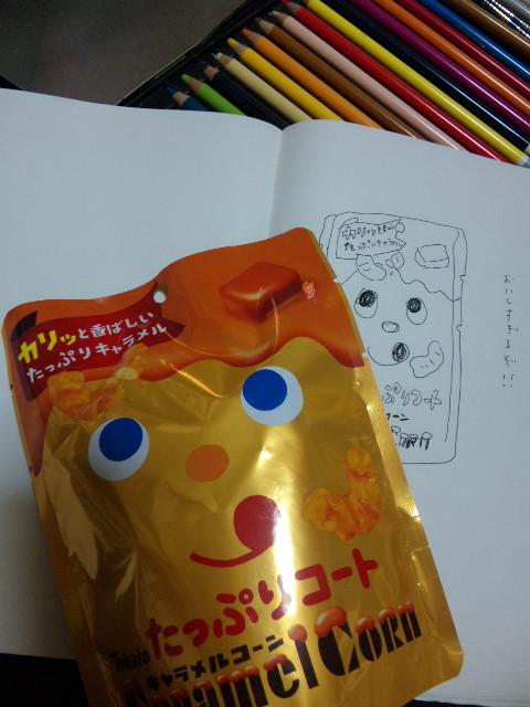 ☆危険な、おすすめお菓子☆_b0126653_20574612.jpg