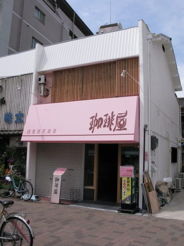 珈琲屋 OPENINGセレモニー_c0229455_15194566.jpg