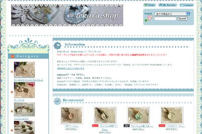 tekara shop オープン!!_a0139874_12354525.jpg