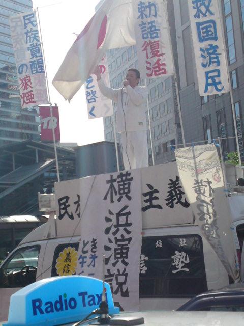 五月九日 義信塾主催「横濱演説會」    於横濱驛西口_a0165993_7474322.jpg