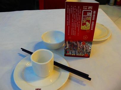 中国出張2010年03月-第二日-江西料理Dinner_c0153302_016835.jpg