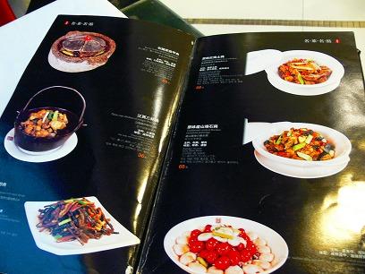 中国出張2010年03月-第二日-江西料理Dinner_c0153302_0172598.jpg
