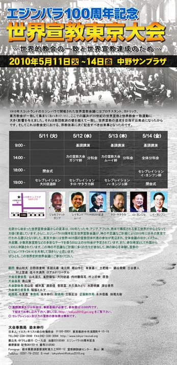 エジンバラ100周年記念世界宣教大会 : ようこそ、町田カルバリー 家の ...