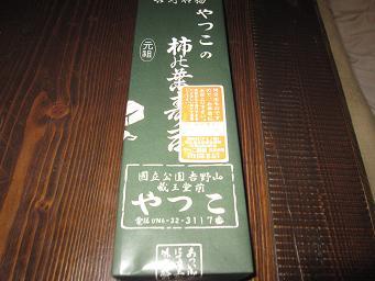 5月3日  「やつこ」 って・・・_e0136815_20593885.jpg