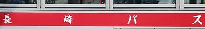 長崎自動車の西工96MC 2題_e0030537_1131680.jpg