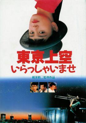 <b>東京上空いらっしゃいませ</b> : わたなべこうへいのすきなもの手帖