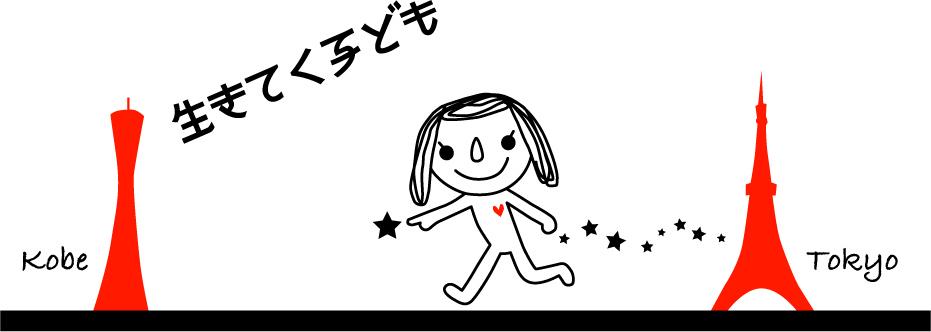 『生きてく子ども』写真展、神戸開催の野望。_d0018646_16301895.jpg