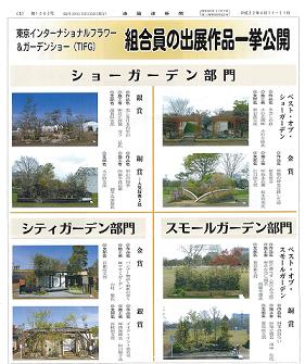 造園連新聞に掲載♪_e0128446_9341796.jpg
