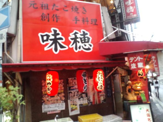 一人で☆ 味穂のたこ焼き~_c0151965_1858693.jpg