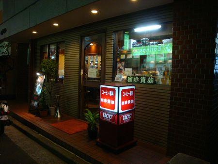 珈琲貴族(戸塚)_e0149596_22535270.jpg