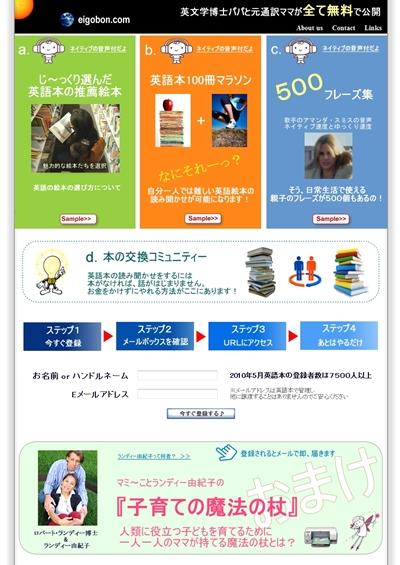 英語本.com