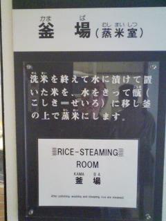 日本酒あさ開の蔵元へ行って来ました_b0169403_12585539.jpg