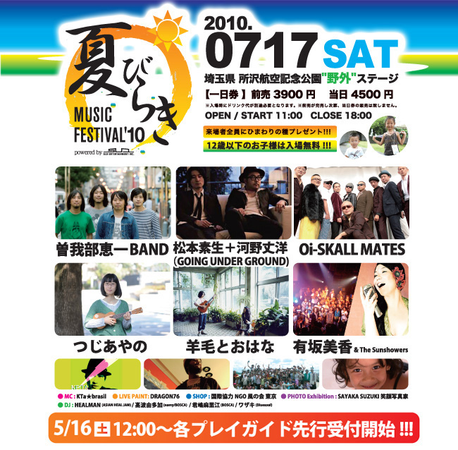 7.17 SAT 夏びらき MUSIC FESTIVAL\'10  総合MC&全員参加でSAMBA!!_b0032617_16203847.jpg