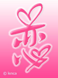 恋愛運を上げる?? ピンク色のカレー_c0053520_20311540.jpg