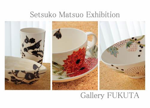 明日から『Setsuko Matsuo Exhibition』開催です。  _c0161127_10584931.jpg
